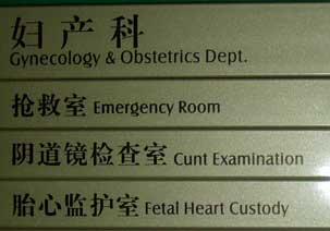 chinese_hospital.jpg